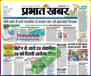 Prabhat Khabar Newspaper