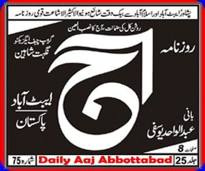 Daily Aaj Abbottabad
