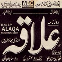 Daily Alaqa Newspaper