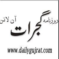 Daily Gujrat