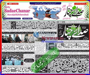 Daily Sada e Chanar
