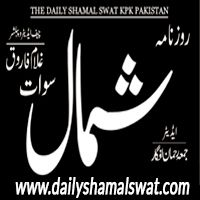 Daily Shamal Swat Pakistan