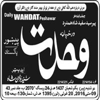 Daily Wahdat