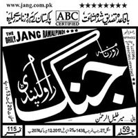 daily jang e paper Roznama jang akhbar epaper online edition daily jang since 1939 has been successfully operating through all the major cities of pakistan and is.