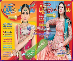 Khabrain Newspaper Sunday Magazine
