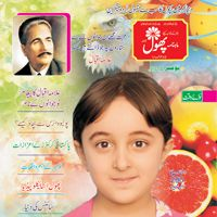 Phool Magazine