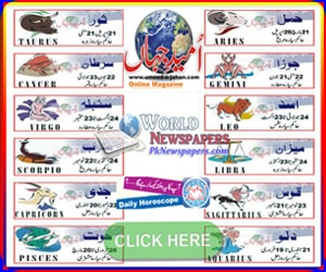 Umeed e Jahan Horoscope