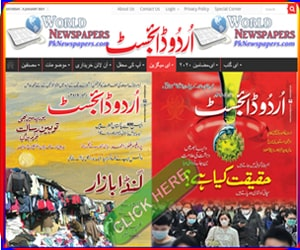Monthly Urdu Digest Lahore Pakistan Latest Edition