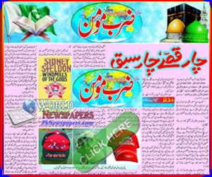 Weekly Zarb e Momin Newspaper