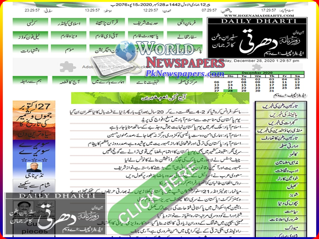 Daily Dharti