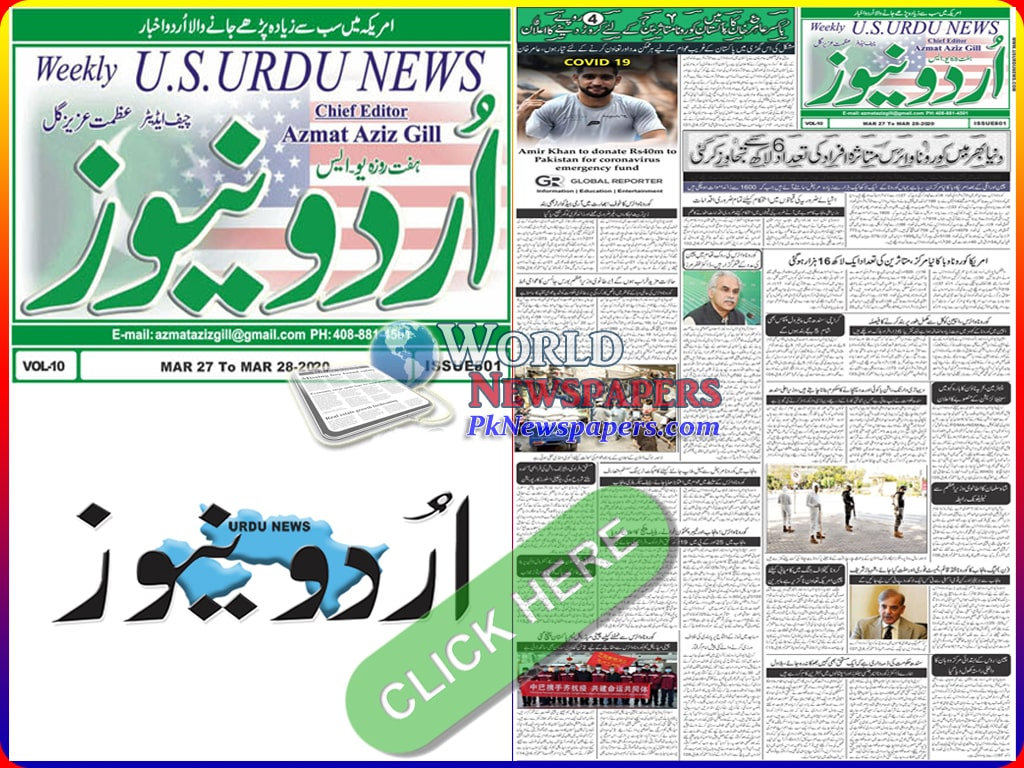 Weekly U.S Urdu Newspaper